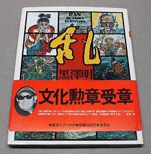 Ran by Akira Kurosawa 1984 Japanese HC/DJ Storyboard Paintings w/ Obi