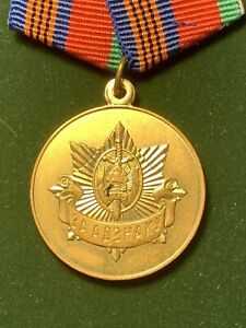 Medal for DISTINCTION of The  MINISTRY of Internal Affairs of Belarus Republic.