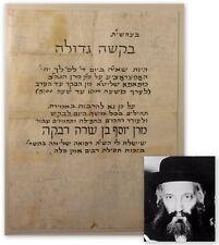 "Judaica ad letter Hebrew Request for health Rabbi Yosef Greenwald of Papa Zt""l"