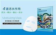 Naruko Nrk Ha Hrdro-Lock Moisturizing Mask 10pc