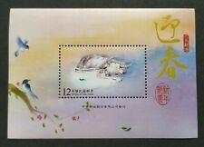 Taiwan 2008 (2009) Zodiac Lunar New Year Ox Souvenir Sheet Stamp 台湾生肖牛年小型张