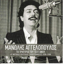 Manolis Aggelopoulos - To tragoudi tou tsigkanou / Best of ΑΓΓΕΛΟΠΟΥΛΟΣ 2CD/NEW