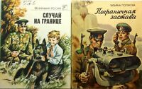 Children`s Book Paperback Russian literature Military books Stories for children