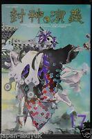 JAPAN Ryu Fujisaki manga: Hoshin Engi (Soul Hunter) Kanzenban 17