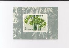 cina 1993 foglietto bambù mint
