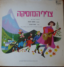 disney disneyana LP-THE SOUND OF MUSIC / MARY POPPINS- hebrew israeli OST