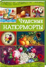 In Russian book - Вышиваем крестом, гладью, бисером - Чудесные натюрморты
