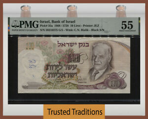 TT PK 35a 1968 ISRAEL BANK OF ISRAEL 10 LIROT PMG 55 ABOUT UNCIRCULATED!