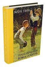 *NEW* THE ADVENTURES OF TOM SAWYER (Mark Twain+Norman Rockwell) Russian Book
