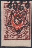 RUSSIA 1922-1923 Mi 203BII Error - Inverted overprint, MNH OG