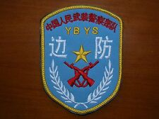 87's series China Armed Police Force,Border Defense Force Patch