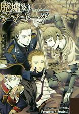 Hetalia Axis Powers Doujinshi Prussia x Germany Demagoge der Ruinen Ikuseitousi