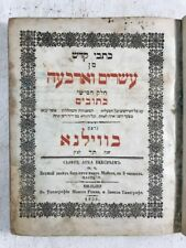 Antique Book In Hebrew 1839 Leather bound Religion