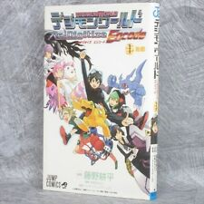Japanese, Anime Collectibles Guide Book JAPAN Digimon World
