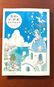 8月のソーダ水 - Japanese - Shinya Komatsu