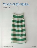 One Piece Dress is the BEST Machiko Kayaki Japanese Craft Book Japan Magazine