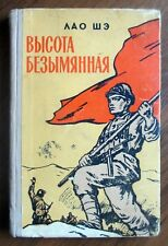 1958 RARE! Russian Soviet book Lao She about Chinese Volunteers in Korean War