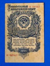 USSR Soviet Stalin Time Russia, Post WWII Money 1 Rouble Banknote. 1947