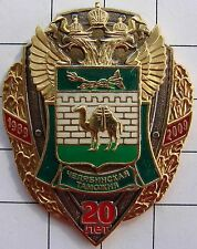Badge. Russia. Customs. Chelyabinsk region. 1999 - 2009. camel