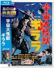 THE X FROM OUTER SPACE-  High quality image quality Japanese original Blu-ray