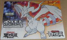 Japanese Pokemon Bandai Sealdass Jumbo Movie Victini & Zekrom/Reshiram Sheet #08