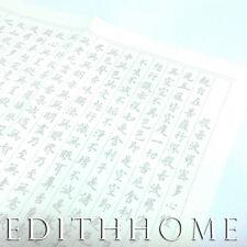 Heart Sutra Copying Xuan Rice Paper (34 x 45cm), Free Shipping