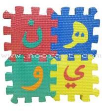 Arabic Alphabet Puzzle Mats (Small size)