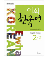 Ewha Korean 2-2 With CD Korean Language Book Korean Textbook(English Version)BTS
