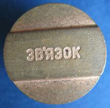 Telephone token - jeton - Russia - Volgograd - Zvyazok -no logo - Cat 1-056.13