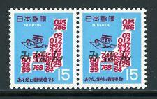 JAPAN MIHON Specimen MH Selections: Scott #957a 15y Postal Code Pair MAP 1968 $$