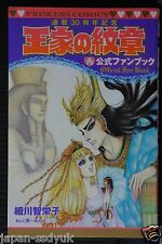 JAPAN Chieko Hosokawa: Crest of the Royal Family Official Fan Book