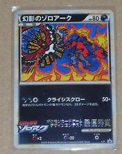 Japanese Pokemon 2010 Card Design Contest Illusion's Zoroark Coro Coro Winner