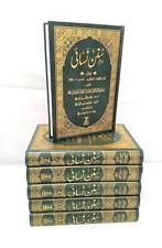 SPECIAL OFFER: Sunan An-Nasa'i - Arabic / Urdu (7 Vol.) - URDU