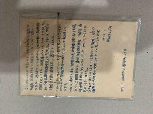 Japan old poskad postcard