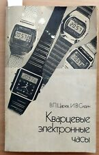 Quartz electronic watches. Russian book parts components repair watch manual old