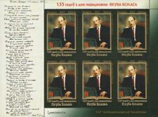 2017 Belarus Portrait of the writer Yakub Kolas MNH