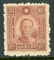 China 1942 Paicheng SYS $10 Engraved MNG W590 ⭐☀⭐☀⭐