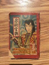 Ninjutsu Hoten by Fujita Seiko 1955 VERY RARE