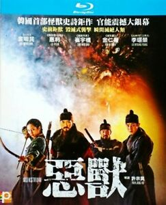 Monstrum, Korean Movie Blu-ray Disc 25GB