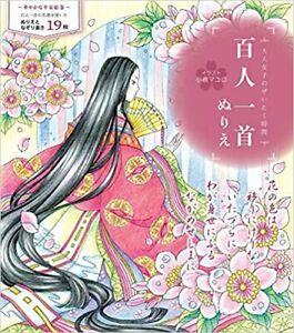 Luxury time for adult girls Hyakunin Isshu Coloring