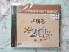 a941981 Germany CD 五六十年代 紅歌星 成名曲 精選 招牌歌 Volume 5 Grace Chang Loo Mona Fong