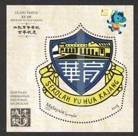 MALAYSIA 2018 KAJANG YU HUA SCHOOL CENTENARY SOUVENIR SHEET OF 1 STAMP IN MINT
