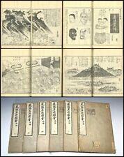 1880 Owari Meishozue Various Picture Japan Original Woodblock Print 6 Book