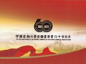 CHINA - 60th ANNIVERSARY NATIONAL COMMITTEE CHINESE FINANCIAL WORKERS' UNION