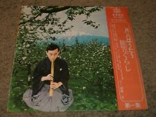 ULTRA-RARE Chinese Import Xiao Flute Traditional Folk Music~FAST SHIPPING!!!