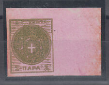 Serbia Principality 1 Para 2nd printing Mi#7xb 22-05-1866 MNH **