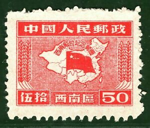 CHINA PRC Stamp $50 Southwest Province 西南區 Mint MNG 1950 ex Collection G2WHITE50