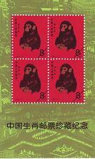 1980 Year of Monkey Replica Block Souvenir Sheet (T46)
