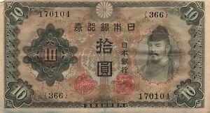 Japan 10 Yen 1943 P-51a