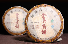 2008 Year YongMing Golden Buds Tribution Puer Pu'er Tea Cake 200g Ripe Pu Erh